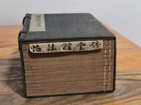 1938年袖珍《停云馆法帖》一函13册全