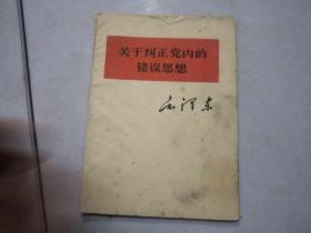 关于纠正党内的错误思想 毛泽东