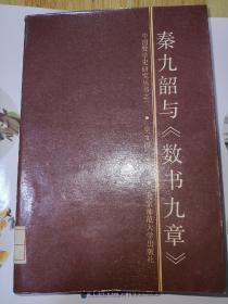 秦九韶 与《数书九章》
