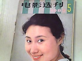 电影选刊1983.5