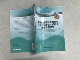 """21世纪远程教育精品教材·公共基础课系列:""""毛泽东思想和中国特"""