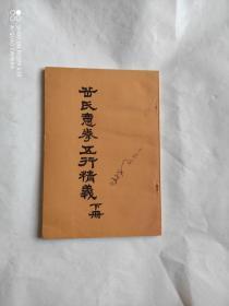 岳氏意拳五行精义下册(影印本