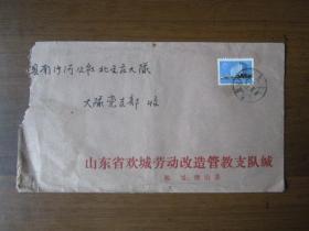 1978年山东省微山县欢城劳动改造管教支队寄滕县南沙河公社实寄封