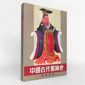 中国古代服饰史 周锡保 南天