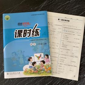 正版2020版  课时练同步导学案 数学6六年级上册 含测试卷和答案 人民教育出版社