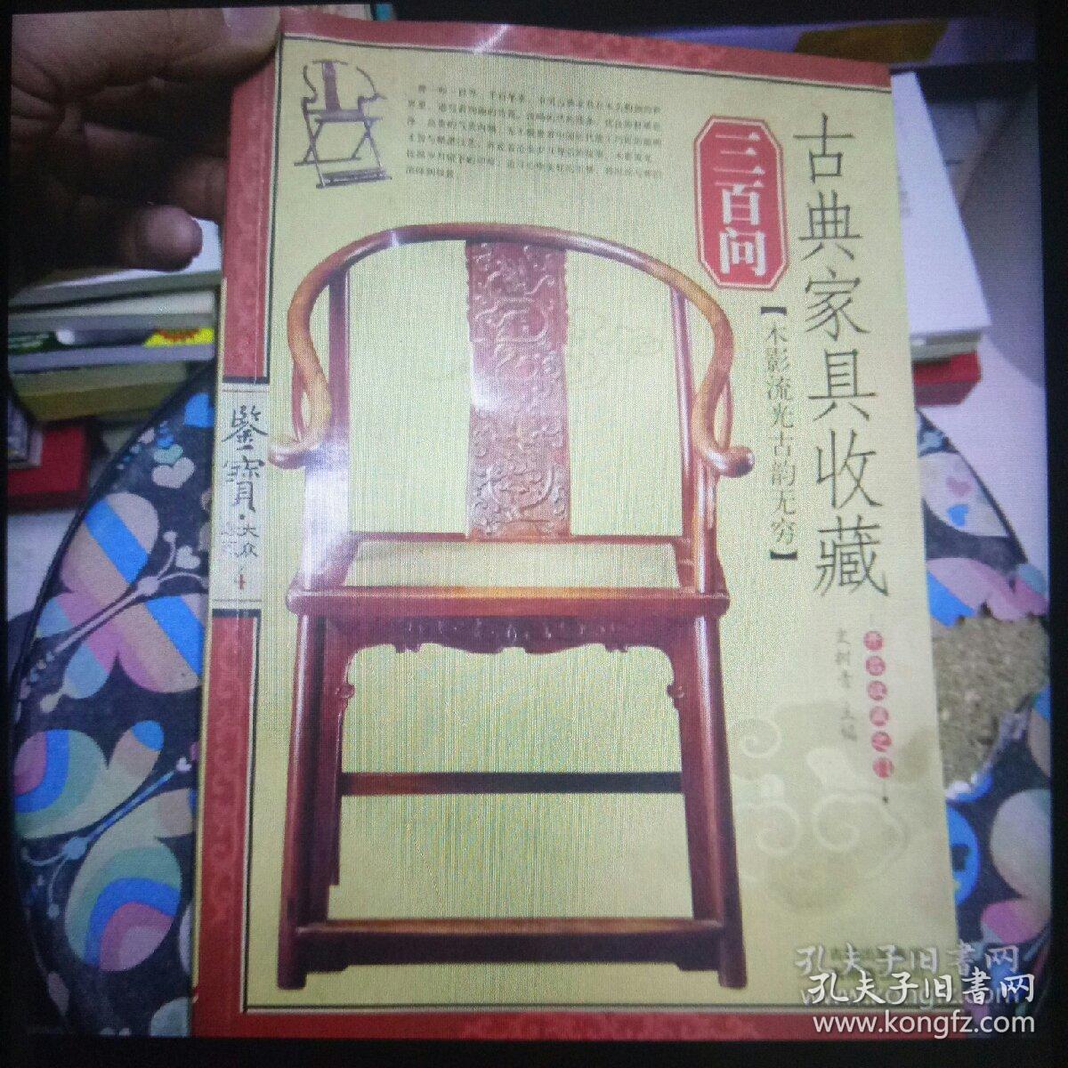 古典家具收藏三百问-鉴宝.大众收藏4