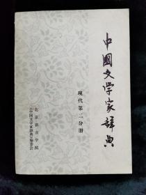 中国文学家辞典  现代第2分册