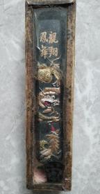 早期老墨中国徽墨胡开文墨厂精制龙凤翔舞带原包装盒