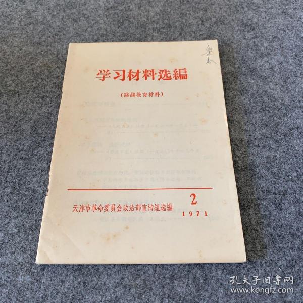 学习材料选编 (路线教育材料)