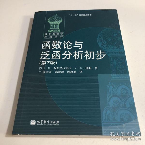 函数论与泛函分析初步