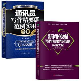 全2册 新闻传媒写作精要与范例实用大全+通讯员写作精要与范