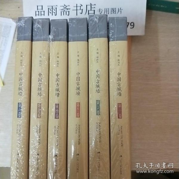 中国古城墙(16开精装全六册原箱装,包邮寄)