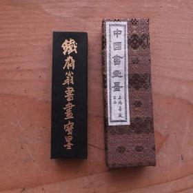 铁斋翁书画宝墨壬戌1982年油烟101老2两64克徽歙曹素功老墨锭N850