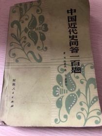中国近代史问答一百题