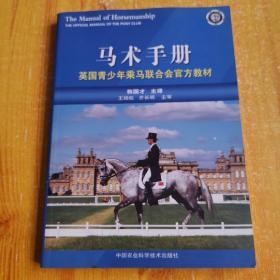 马术手册:英国青少年乘马联合会官方教材