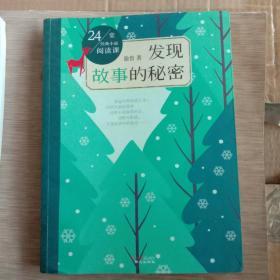 24堂经典小说阅读课:发现故事的秘密
