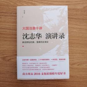 沈志华演讲录