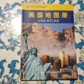 世界分国系列地图册:美国地图册