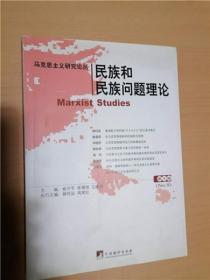 马克思主义研究论丛·第9辑:民族和民族问题理论