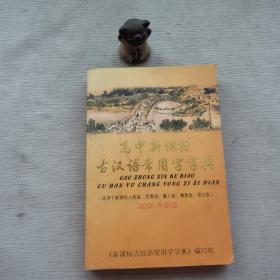 高中新课标古汉语常用字字典 2005年新版