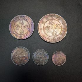 湖南省造银元一套