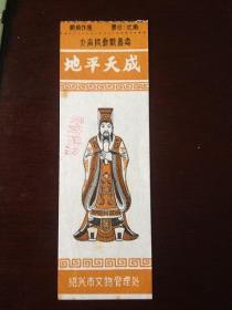 大禹陵早期门票(仅供收藏)