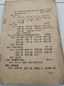 山西省原平县中医验方秘方汇选第一辑,有缺页,无皮。