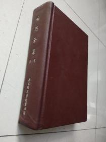 鲁迅全集 1 第一卷 1946年 稀见