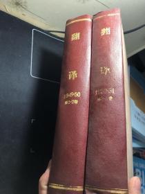 创刊号 翻译 1949年创刊号--1951年6月《第一卷1—4期 第二卷1—6期 、第三卷1--6 第四卷1-6期  老版期刊杂志》精装合订本共2册 26期  大连!(1949-50,1950-51 年 第1-2卷、第3-4卷)精装两本