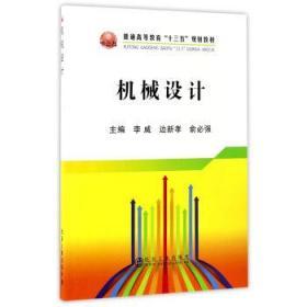 机械设计 李威,边新孝,俞必强 冶金工业出版社 9787502474232