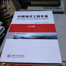 中国海洋工程年鉴2016