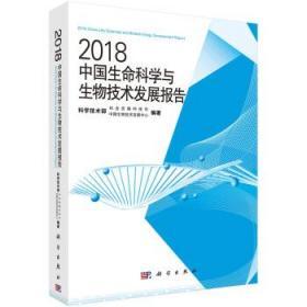 【正版】2018中国生命科学与生物技术发展报告 科学技术部社会发