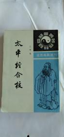 道教典籍选刊 太平经合校(上.下)
