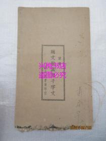 赵文敏真草字文——上海文明书局印行
