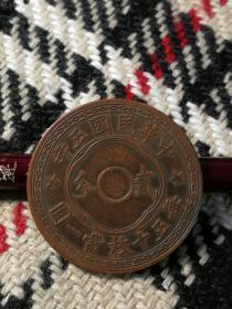 中华民国五年3.2厘米