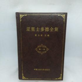 亚里士多德全集(第一卷):第1卷