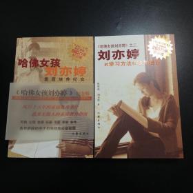 哈佛女孩刘亦婷 : 纪念版 (共两本)