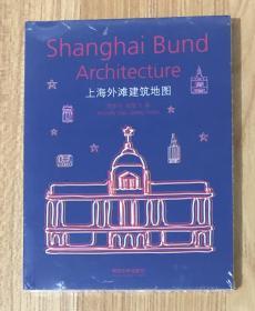 上海外滩建筑地图 Shanghai Bund Architecture 9787560858678