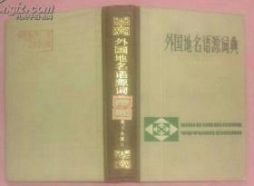 外国地名语源词典(精装)