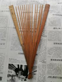 民国 扇骨 竹制 杭州王星记制 内14股 品如图 38号