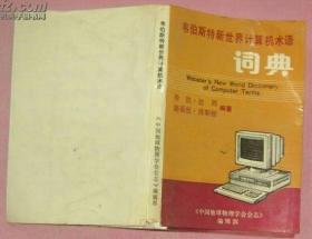 韦伯斯特新世界计算机术语词典