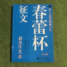 """第十五届全国青少年""""春蕾杯""""征文获奖作文选(中学卷)"""