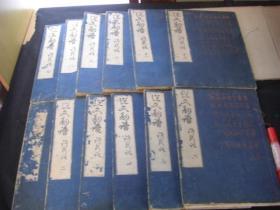 和刻本 重刊许氏说文解字五音韵谱 12册全 日本寛文1670年 包邮