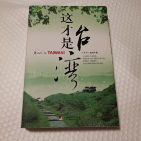 这才是台湾