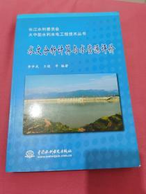 水文分析计算与水资源评价
