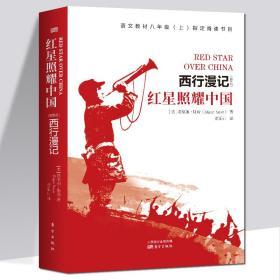【正版】现货 红星照耀中国 (曾用名)西行漫记 原著完整版八年级上(东方)初中文学畅销阅读