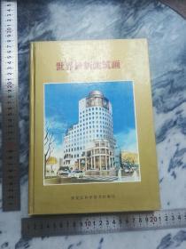【大16开精装一版一印仅印8000】世界最新建筑画