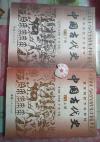 中国古代史 新版 上+下册