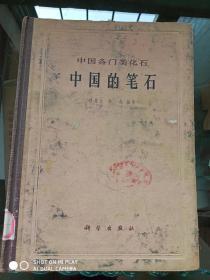 中国各门类化石 中国的笔石