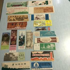 早期公园门票、门券、参观券20枚